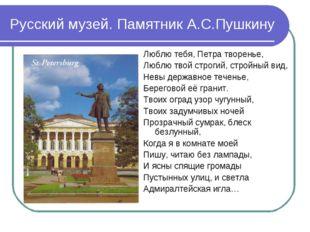 Русский музей. Памятник А.С.Пушкину Люблю тебя, Петра творенье, Люблю твой ст