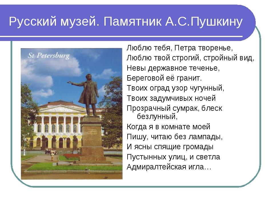 Русский музей. Памятник А.С.Пушкину Люблю тебя, Петра творенье, Люблю твой ст...