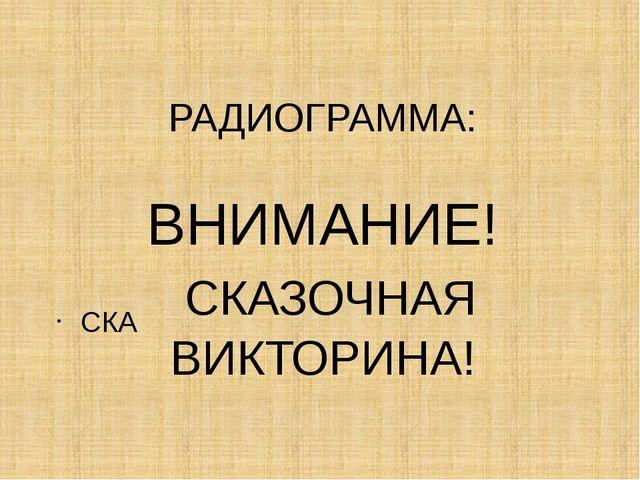 РАДИОГРАММА: ВНИМАНИЕ! СКАЗОЧНАЯ ВИКТОРИНА! СКА