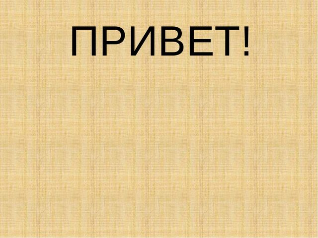 ПРИВЕТ!
