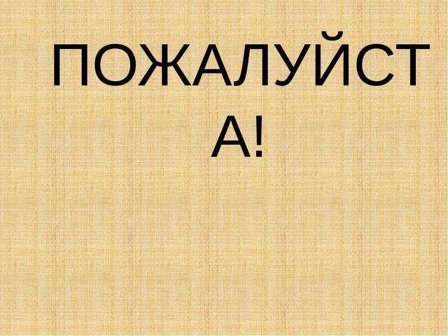 ПОЖАЛУЙСТА!
