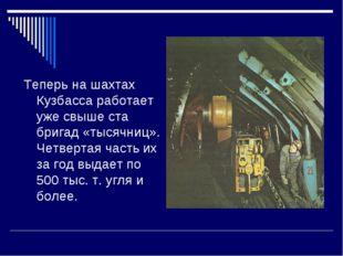 Теперь на шахтах Кузбасса работает уже свыше ста бригад «тысячниц». Четвертая