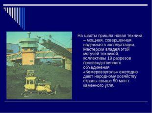 На шахты пришла новая техника – мощная, совершенная, надежная в эксплуатации.