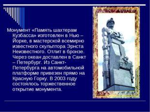 Монумент «Память шахтерам Кузбасса» изготовлен в Нью – Йорке, в мастерской вс
