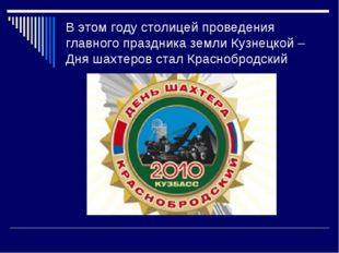 В этом году столицей проведения главного праздника земли Кузнецкой – Дня шахт