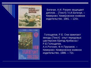 Богачук, А.И. Разрез защищает диплом… [Текст] / А.И.Богачук. – Кемерово: Кем