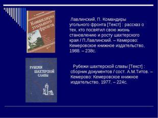 Лавлинский, П. Командиры угольного фронта [Текст] : рассказ о тех, кто посвя
