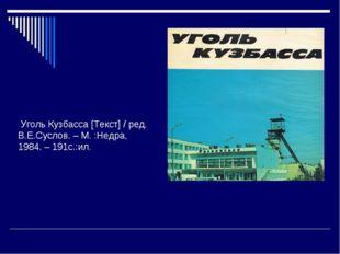 Уголь Кузбасса [Текст] / ред. В.Е.Суслов. – М. :Недра, 1984. – 191с.:ил.