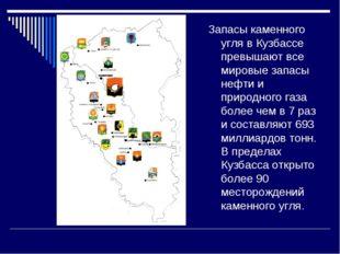 Запасы каменного угля в Кузбассе превышают все мировые запасы нефти и природн