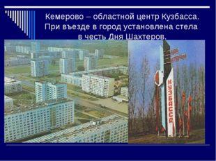 Кемерово – областной центр Кузбасса. При въезде в город установлена стела в ч