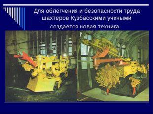 Для облегчения и безопасности труда шахтеров Кузбасскими учеными создается но