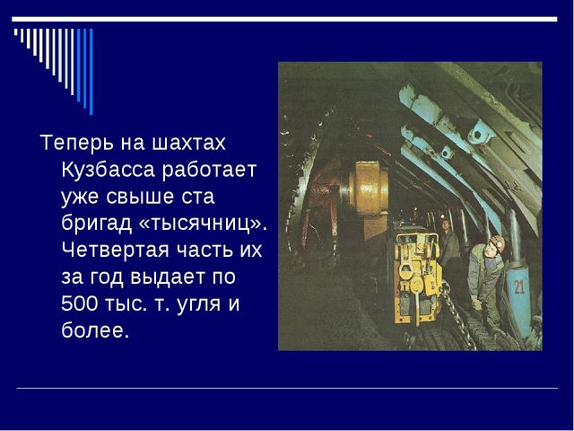 Теперь на шахтах Кузбасса работает уже свыше ста бригад «тысячниц». Четвертая...