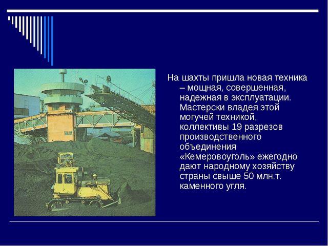На шахты пришла новая техника – мощная, совершенная, надежная в эксплуатации....