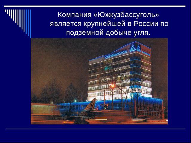 Компания «Южкузбассуголь» является крупнейшей в России по подземной добыче уг...