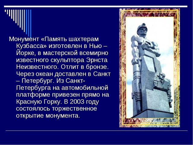 Монумент «Память шахтерам Кузбасса» изготовлен в Нью – Йорке, в мастерской вс...