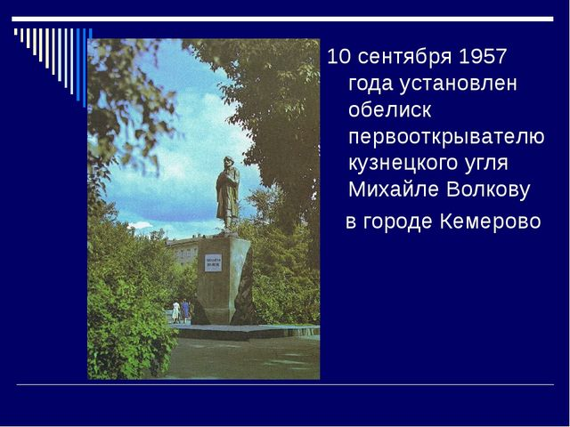 10 сентября 1957 года установлен обелиск первооткрывателю кузнецкого угля Мих...