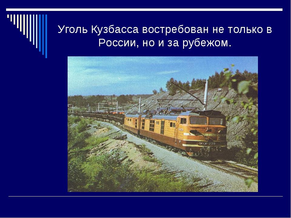 Уголь Кузбасса востребован не только в России, но и за рубежом.