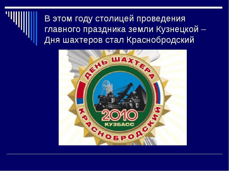 В этом году столицей проведения главного праздника земли Кузнецкой – Дня шахт...
