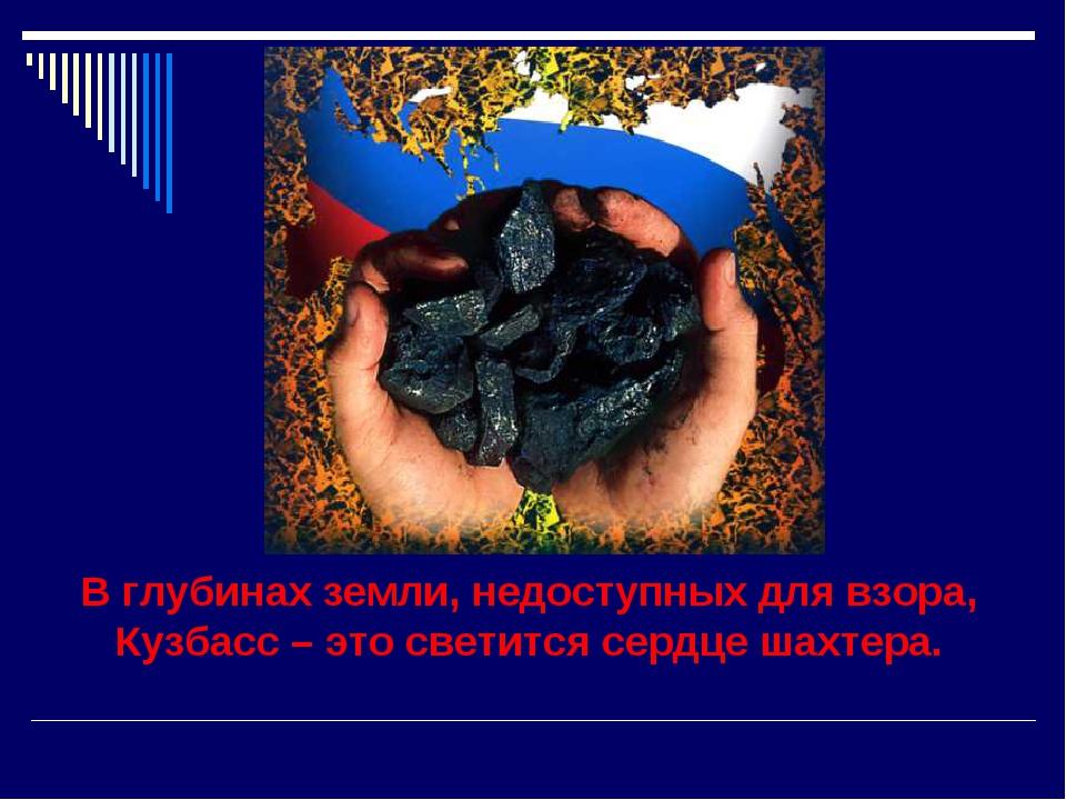 В глубинах земли, недоступных для взора, Кузбасс – это светится сердце шахтера.