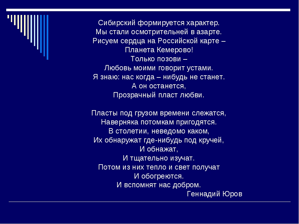 Сибирский формируется характер. Мы стали осмотрительней в азарте. Рисуем серд...