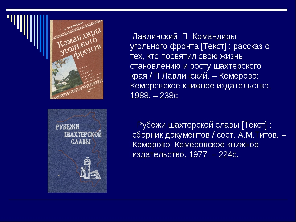 Лавлинский, П. Командиры угольного фронта [Текст] : рассказ о тех, кто посвя...