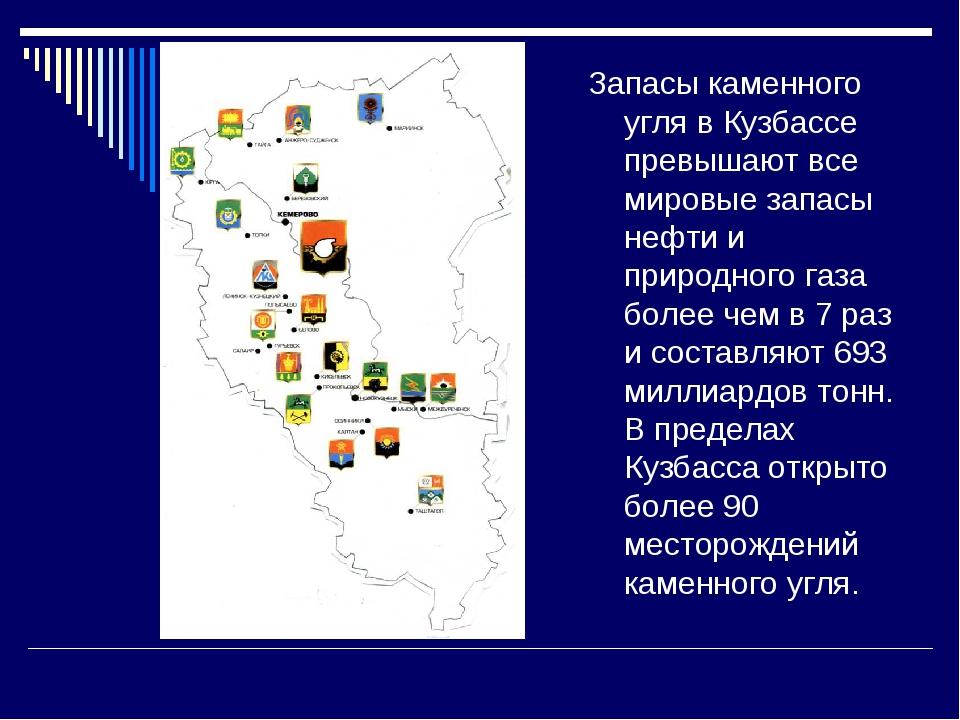 Запасы каменного угля в Кузбассе превышают все мировые запасы нефти и природн...