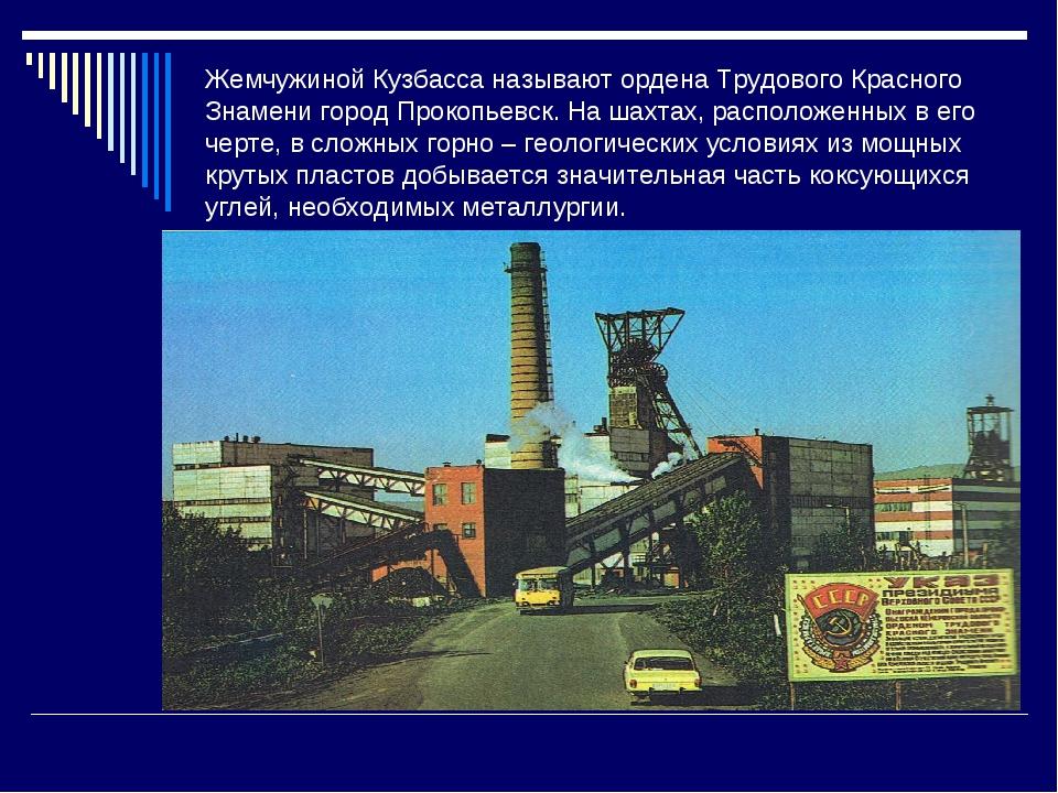 Жемчужиной Кузбасса называют ордена Трудового Красного Знамени город Прокопье...