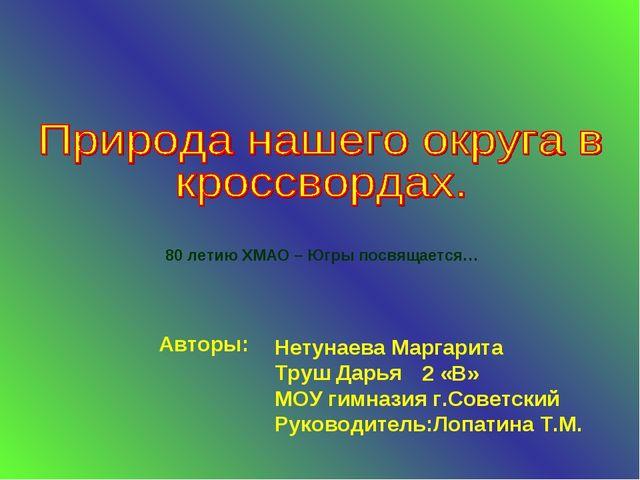 Авторы: 2 «В» 80 летию ХМАО – Югры посвящается…