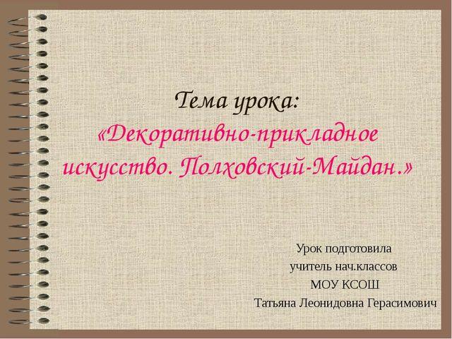 Тема урока: «Декоративно-прикладное искусство. Полховский-Майдан.» Урок подго...