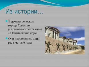 Из истории… В древнегреческом городе Олимпия устраивались состязания – Олимпи