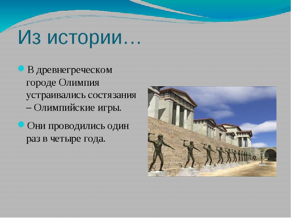 Из истории… В древнегреческом городе Олимпия устраивались состязания – Олимпи...