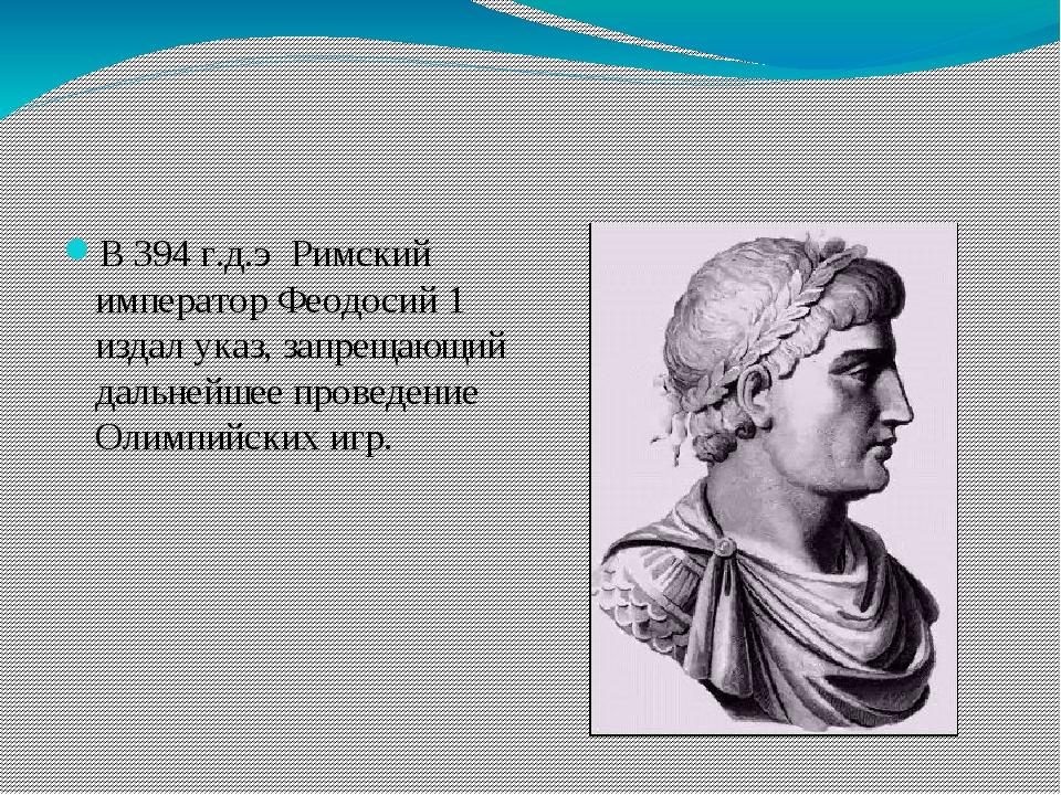 В 394 г.д.э Римский император Феодосий 1 издал указ, запрещающий дальнейшее...