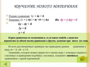 Во всех рассмотренных примерах мы приводили данные уравнения к виду ax = b,