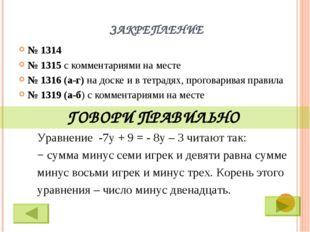 ЗАКРЕПЛЕНИЕ № 1314 № 1315 с комментариями на месте № 1316 (а-г) на доске и в
