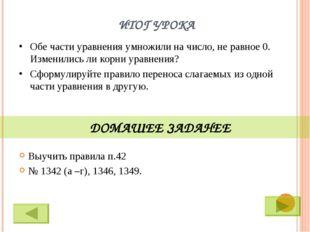 ИТОГ УРОКА Выучить правила п.42 № 1342 (а –г), 1346, 1349. ДОМАШЕЕ ЗАДАНЕЕ Об