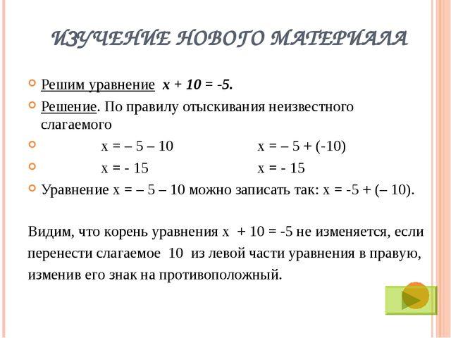 ИЗУЧЕНИЕ НОВОГО МАТЕРИАЛА Решим уравнение х + 10 = -5. Решение. По правилу от...