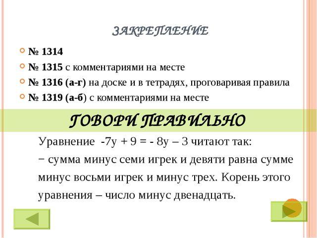 ЗАКРЕПЛЕНИЕ № 1314 № 1315 с комментариями на месте № 1316 (а-г) на доске и в...