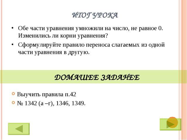 ИТОГ УРОКА Выучить правила п.42 № 1342 (а –г), 1346, 1349. ДОМАШЕЕ ЗАДАНЕЕ Об...