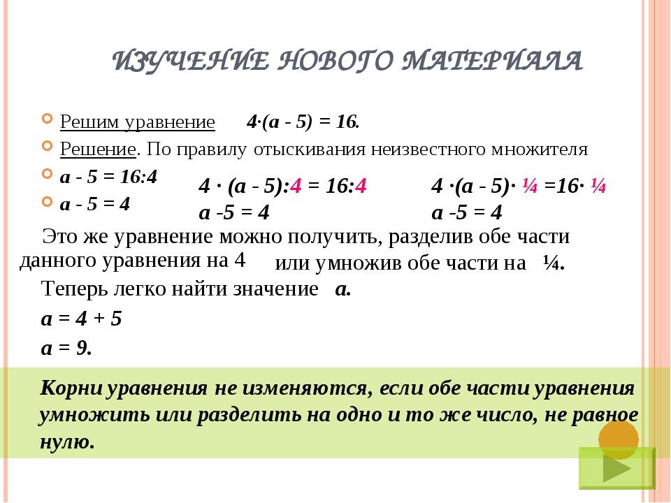 ИЗУЧЕНИЕ НОВОГО МАТЕРИАЛА Решим уравнение 4·(а - 5) = 16. Решение. По правилу...