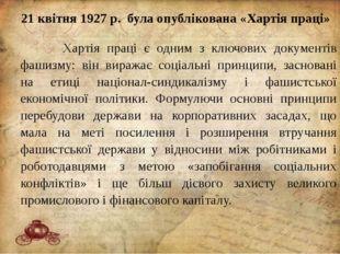 21 квітня 1927 р. була опублікована «Хартія праці» Хартія праці є одним з клю