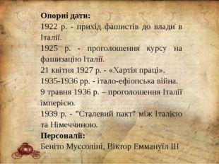 Опорні дати: 1922 р. - прихід фашистів до влади в Італії. 1925 р. - проголоше