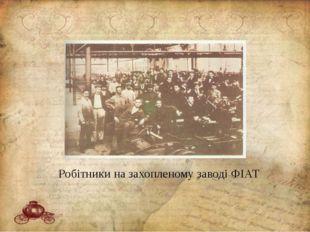 Робітники на захопленому заводі ФІАТ