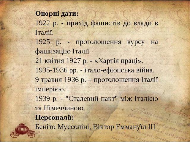 Опорні дати: 1922 р. - прихід фашистів до влади в Італії. 1925 р. - проголоше...