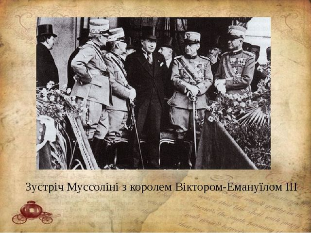 Зустріч Муссоліні з королем Віктором-Емануїлом ІІІ