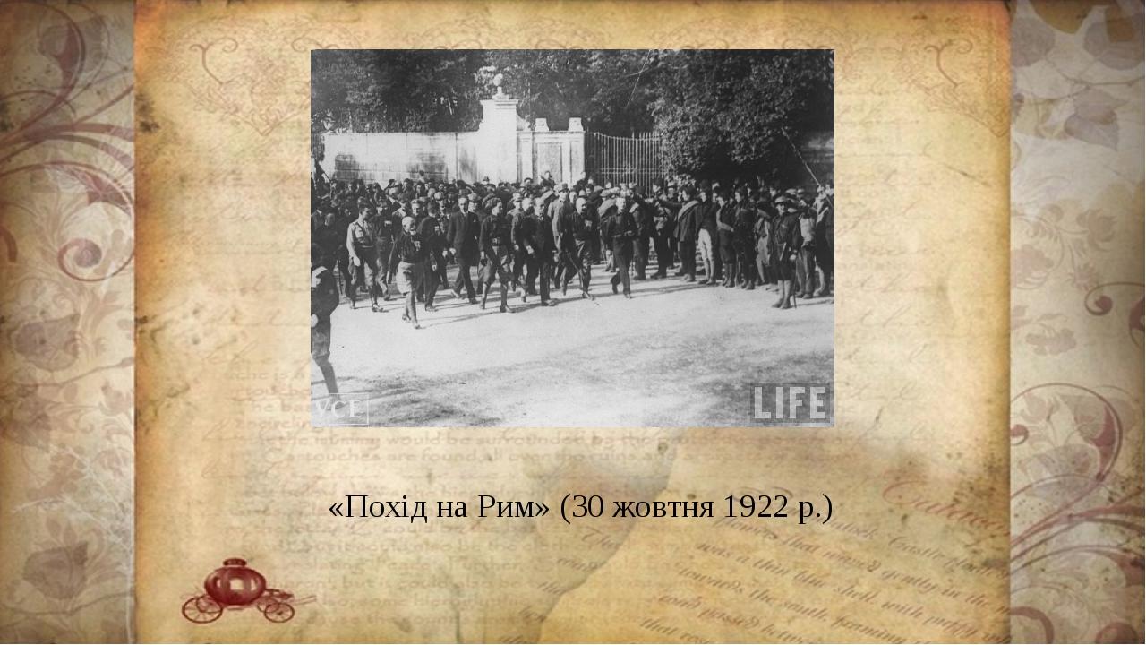 «Похід на Рим» (30 жовтня 1922 р.)
