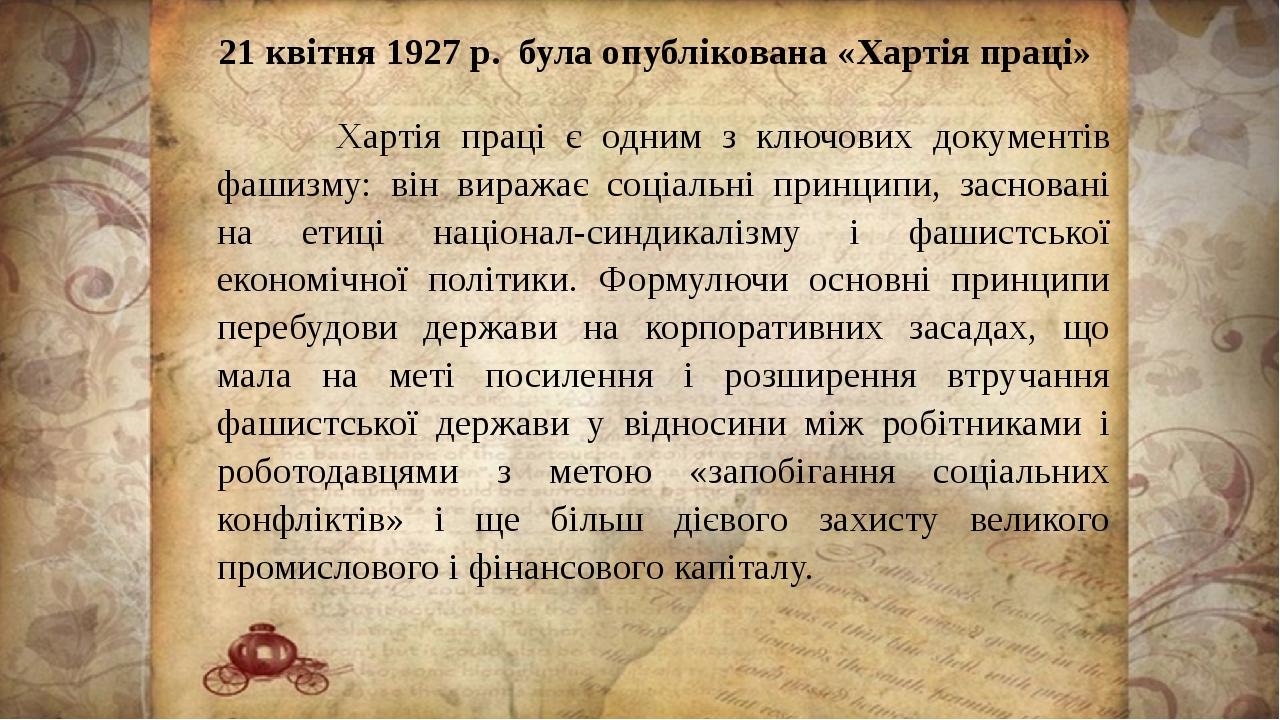 21 квітня 1927 р. була опублікована «Хартія праці» Хартія праці є одним з клю...