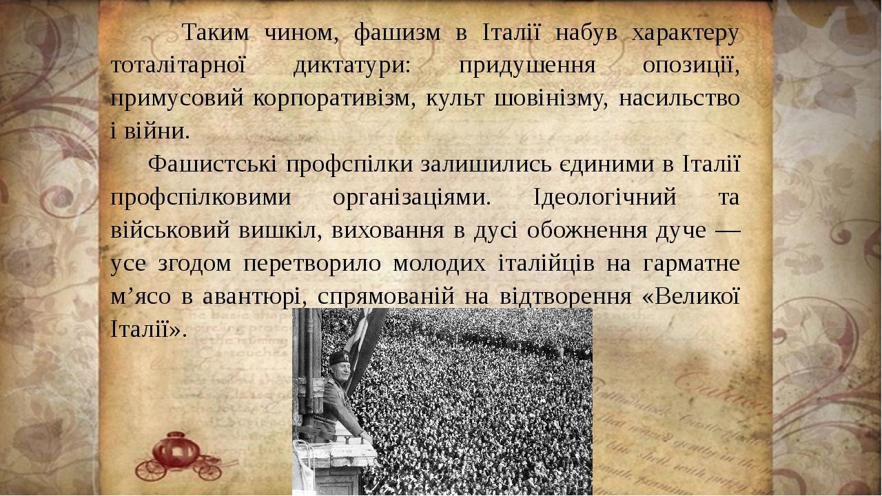 Таким чином, фашизм в Італії набув характеру тоталітарної диктатури: придуше...