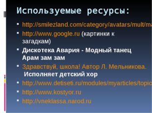 Используемые ресурсы: http://smilezland.com/category/avatars/mult/masha_i_med