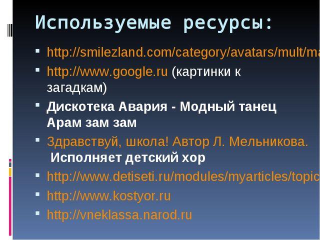 Используемые ресурсы: http://smilezland.com/category/avatars/mult/masha_i_med...