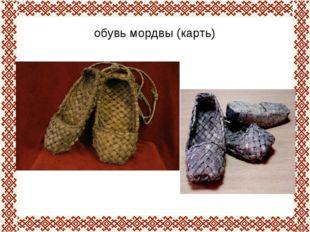 обувь мордвы (карть)